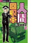 人間回収車 2(ちゃおコミックス)