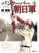 バンクーバー朝日軍 4(ビッグコミックス)