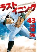 ラストイニング 43(ビッグコミックス)