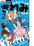 わざアリっ きわみちゃん 2(ちゃおコミックス)