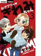 わざアリっ きわみちゃん 3(ちゃおコミックス)