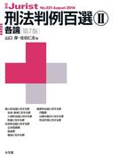 刑法判例百選II各論(第7版)(別冊ジュリスト)