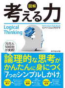 【図解】考える力