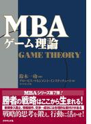 MBAゲーム理論(グロービスMBAシリーズ)