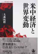米中経済と世界変動 (シリーズ現代経済の展望)