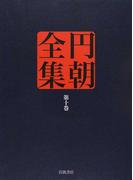 円朝全集 第10巻