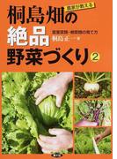 農家が教える桐島畑の絶品野菜づくり 2 葉茎菜類・根菜類の育て方