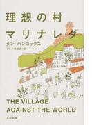 理想の村マリナレダ (atプラス叢書)