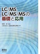 LC/MS,LC/MS/MSの基礎と応用