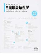 X線撮影技術学 改訂2版 (放射線技術学シリーズ)