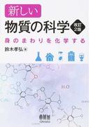 新しい物質の科学 身のまわりを化学する 改訂2版