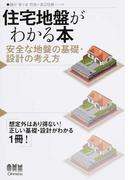 住宅地盤がわかる本 安全な地盤の基礎・設計の考え方