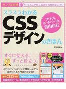 スラスラわかるCSSデザインのきほん サンプル実習 ブログもホームページも自由自在