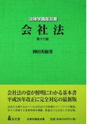 会社法 第16版 (法律学講座双書)