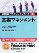 経営コンサルティング・ノウハウ 4 営業マネジメント