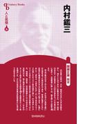 内村鑑三 新装版 (Century Books 人と思想)