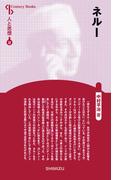 ネルー 新装版 (Century Books 人と思想)