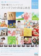 写真で稼ごうハンドブック ストックフォトのはじめ方 (PIXTAオフィシャル・ブック STOCK PHOTO START UP GUIDE BOOK)