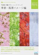 写真で稼ごうハンドブック季節・風景イメージ編 (PIXTAオフィシャル・ブック STOCK PHOTO START UP GUIDE BOOK)