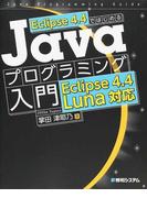 Eclipse 4.4ではじめるJavaプログラミング入門 (Java Programming Guide)