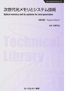 次世代光メモリとシステム技術 普及版 (エレクトロニクスシリーズ)(エレクトロニクスシリーズ)