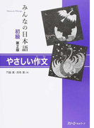 みんなの日本語初級やさしい作文 第2版