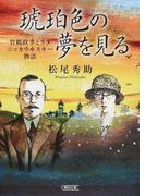 琥珀色の夢を見る 竹鶴政孝とリタ ニッカウヰスキー物語 (朝日文庫)(朝日文庫)