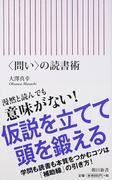 〈問い〉の読書術