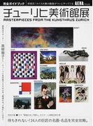 チューリヒ美術館展完全ガイドブック (AERA Mook)