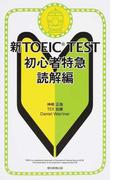 新TOEIC TEST初心者特急 読解編