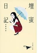 壇蜜日記 1 (文春文庫)(文春文庫)