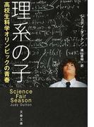 理系の子 高校生科学オリンピックの青春 (文春文庫)(文春文庫)