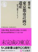 東京都市計画の遺産 防災・復興・オリンピック