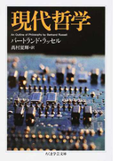 現代哲学 (ちくま学芸文庫)(ちくま学芸文庫)