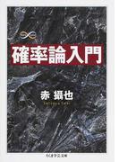 確率論入門 (ちくま学芸文庫 Math & Science)(ちくま学芸文庫)