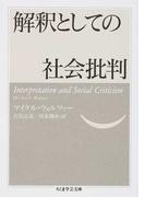 解釈としての社会批判 (ちくま学芸文庫)(ちくま学芸文庫)