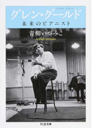 グレン・グールド 未来のピアニスト (ちくま文庫)(ちくま文庫)