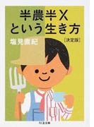 半農半Xという生き方 決定版 (ちくま文庫)(ちくま文庫)