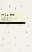 漢字の歴史 古くて新しい文字の話 (ちくまプリマー新書)(ちくまプリマー新書)
