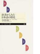 辞書からみた日本語の歴史 (ちくまプリマー新書)(ちくまプリマー新書)