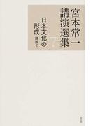 宮本常一講演選集 7 日本文化の形成 講義2