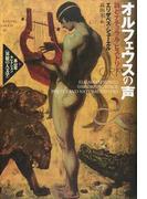 オルフェウスの声 詩とナチュラル・ヒストリー (高山宏セレクション〈異貌の人文学〉)