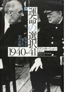 運命の選択1940−41 世界を変えた10の決断 下