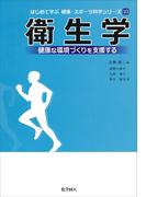 はじめて学ぶ健康・スポーツ科学シリーズ 10 衛生学