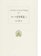 ローマ皇帝群像 4 (西洋古典叢書)(西洋古典叢書)