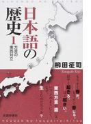 日本語の歴史 7巻セット