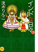 インドな日々 3巻