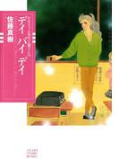 かなちゃん先生と窓さんシリーズ 1 デイ バイ デイ