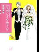 かなちゃん先生と窓さんシリーズ 2 ウエディング・ウエディング