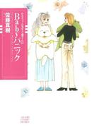 かなちゃん先生と窓さんシリーズ 3 Babyパニック